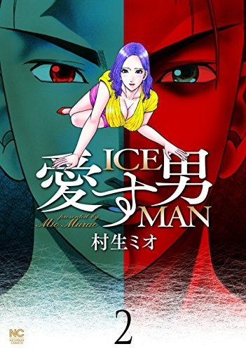 愛す男 ICEMAN 漫画