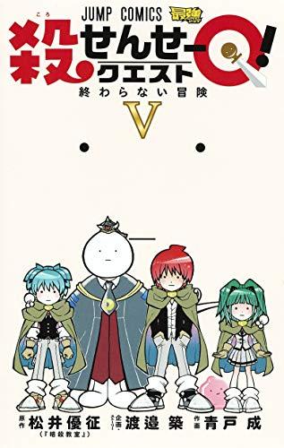 殺せんせーQ! (1-5巻 全巻) 漫画