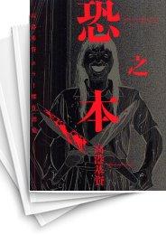 【中古】恐之本 (1-10巻) 漫画