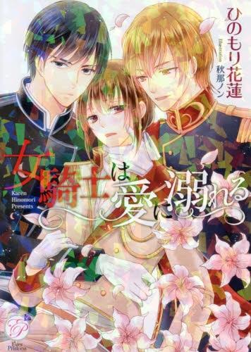 【ライトノベル】女騎士は愛に溺れる 漫画