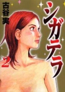 シガテラ (1-6巻 全巻) 漫画