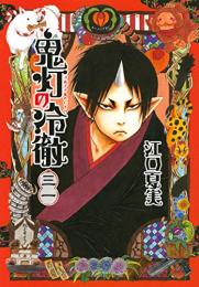 鬼灯の冷徹 (1-31巻 全巻)