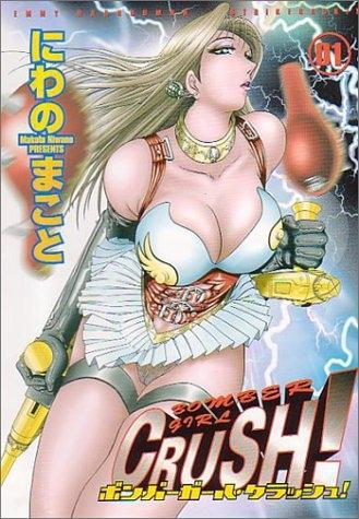 BOMBERGIRL CRUSH! 漫画