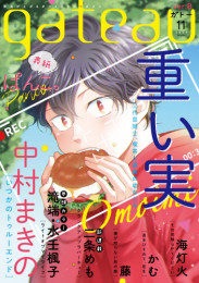 gateau 8 冊セット最新刊まで 漫画