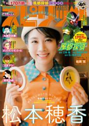 週刊ビッグコミックスピリッツ 89 冊セット最新刊まで 漫画