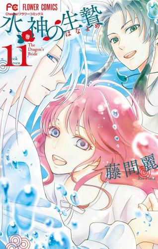 水神の生贄 10 冊セット最新刊まで 漫画