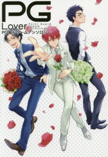 PG Lover―PG組ドリームアンソロジー 漫画