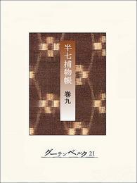 半七捕物帳 【分冊版】巻九 漫画