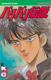 バリバリ伝説(6) 漫画