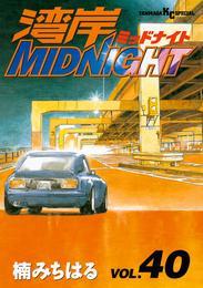 湾岸MIDNIGHT(40) 漫画