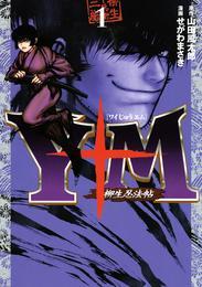 Y十M(ワイじゅうエム)~柳生忍法帖~(1) 漫画