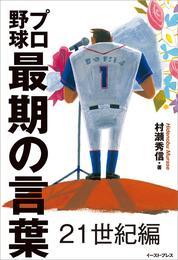 プロ野球最期の言葉 21世紀編 漫画