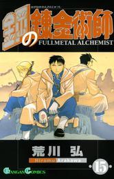 鋼の錬金術師15巻 漫画