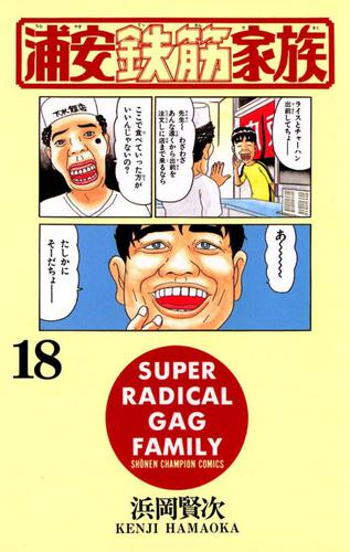 浦安鉄筋家族(18) 漫画