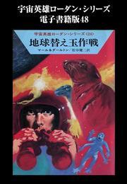 宇宙英雄ローダン・シリーズ 電子書籍版48 地球替え玉作戦 漫画