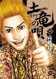 土竜(モグラ)の唄(50) 漫画
