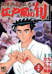 江戸前の旬 30 漫画