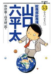 総務部総務課 山口六平太(53) 漫画