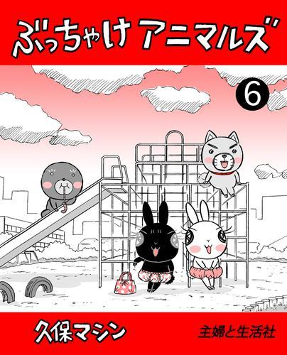ぶっちゃけアニマルズ6 漫画