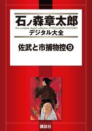 佐武と市捕物控(9) 漫画