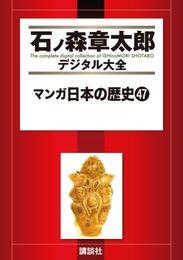 マンガ日本の歴史(47) 漫画