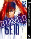 BUNGO―ブンゴ― 5 漫画