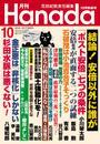 月刊Hanada2018年10月号 漫画