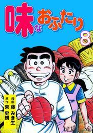 味なおふたり 8 漫画