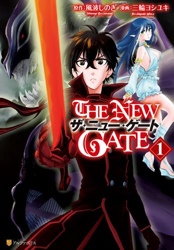 THE NEW GATE 漫画