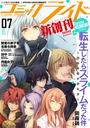 コミックライド2016年7月号(vol.01)