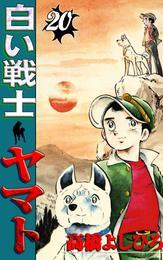 白い戦士ヤマト 第20巻 漫画