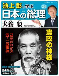 池上彰と学ぶ日本の総理 第24号 犬養毅 漫画