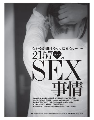 2157人ママのSEX事情 漫画
