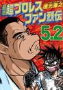 最狂超プロレスファン烈伝5.2 漫画