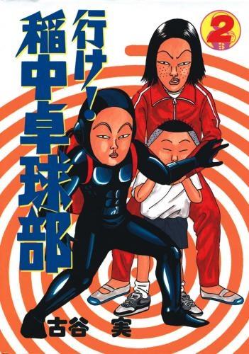 行け!稲中卓球部 (1-13巻 全巻) 漫画