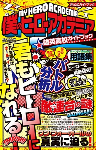 【書籍】僕のヒーローアカデミア 雄英高校ガイドブック 漫画