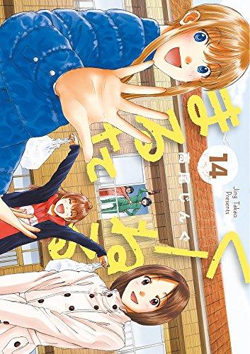 くーねるまるた (1-14巻 全巻) 漫画