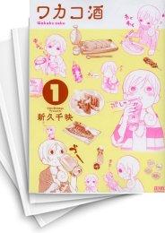 【中古】ワカコ酒 (1-9巻) 漫画