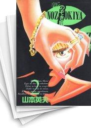 【中古】新・のぞき屋 (1-11巻 全巻) 漫画