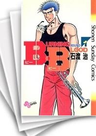 【中古】B・B ビービー (1-31巻) 漫画