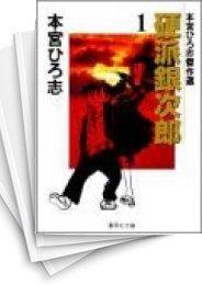 【中古】硬派銀次郎 [文庫版] (1-8巻) 漫画