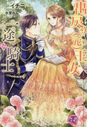 【ライトノベル】出戻り(元)王女と一途な騎士 (全1冊)
