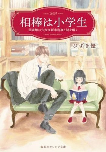 【ライトノベル】相棒は小学生 図書館の少女は新米刑事と謎を解く (全1冊)