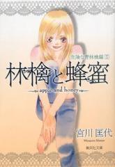 林檎と蜂蜜 -危険な青林檎編- [文庫版] ( 漫画