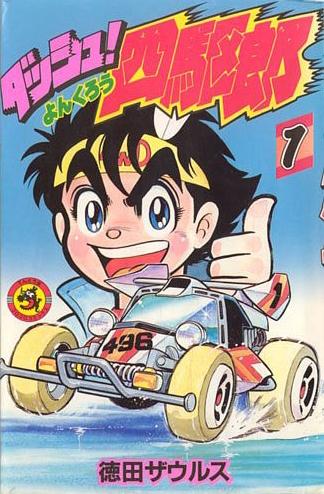 ダッシュ!四駆郎 (1-14巻 全巻) 漫画
