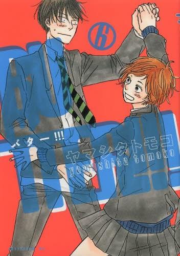 BUTTER!!! (1-6巻 全巻) 漫画