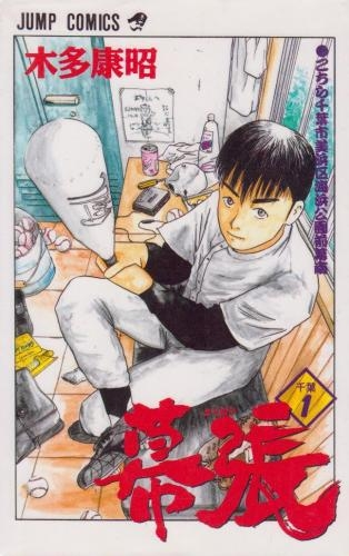幕張 (1-9巻 全巻) 漫画