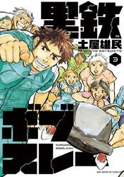 黒鉄ボブスレー 3 冊セット最新刊まで 漫画