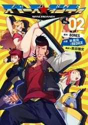 スペース☆ダンディ 2 冊セット全巻 漫画
