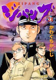 ジパング(28) 漫画